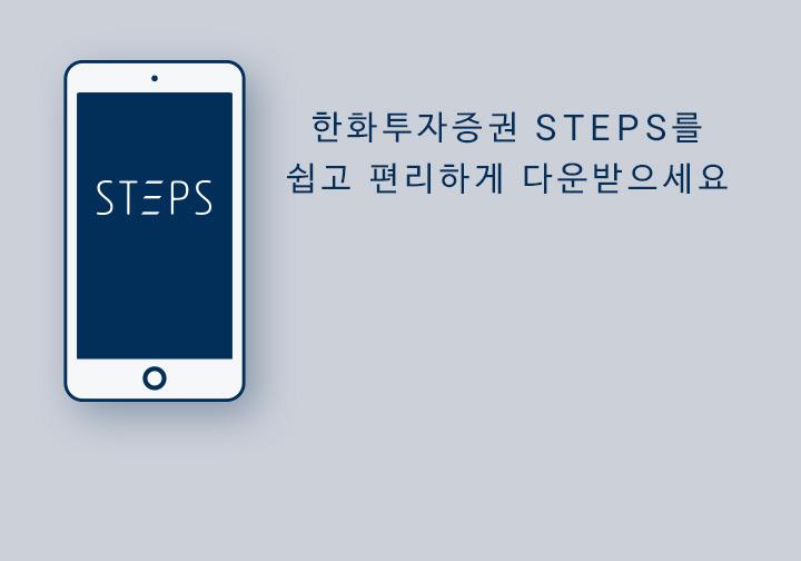 STEPS를 쉽고 편리하게 다운받으세요