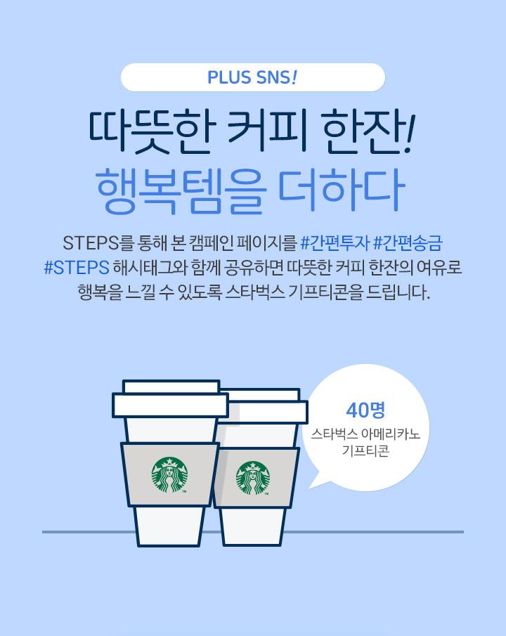 따뜻한 커피 한잔! 행복템을 더하다