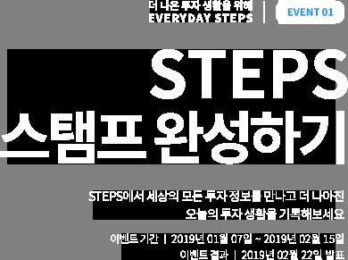 STEPS 스탬프 완성하기